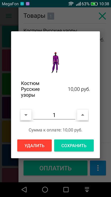 Онлайн-касса i-Retail для Android-устройств (54ФЗ) - 5